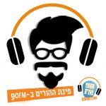 פינת ההורות ברדיו – #3 מחלות וילדים