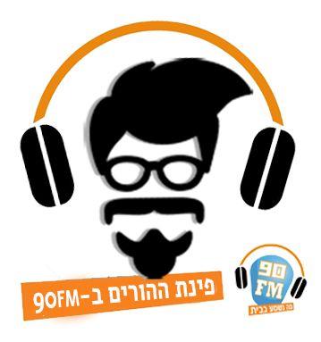 פינת ההורים ברדיו 90FM