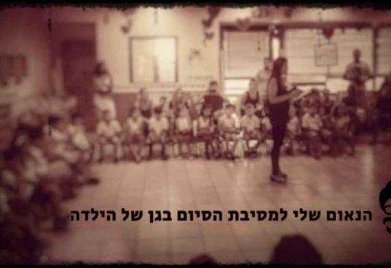 הנאום שלי למסיבת הסיום בגן של הילדה